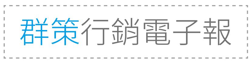 電子報icon