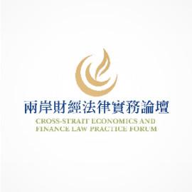 兩岸財經法律實務論壇LOGO-01