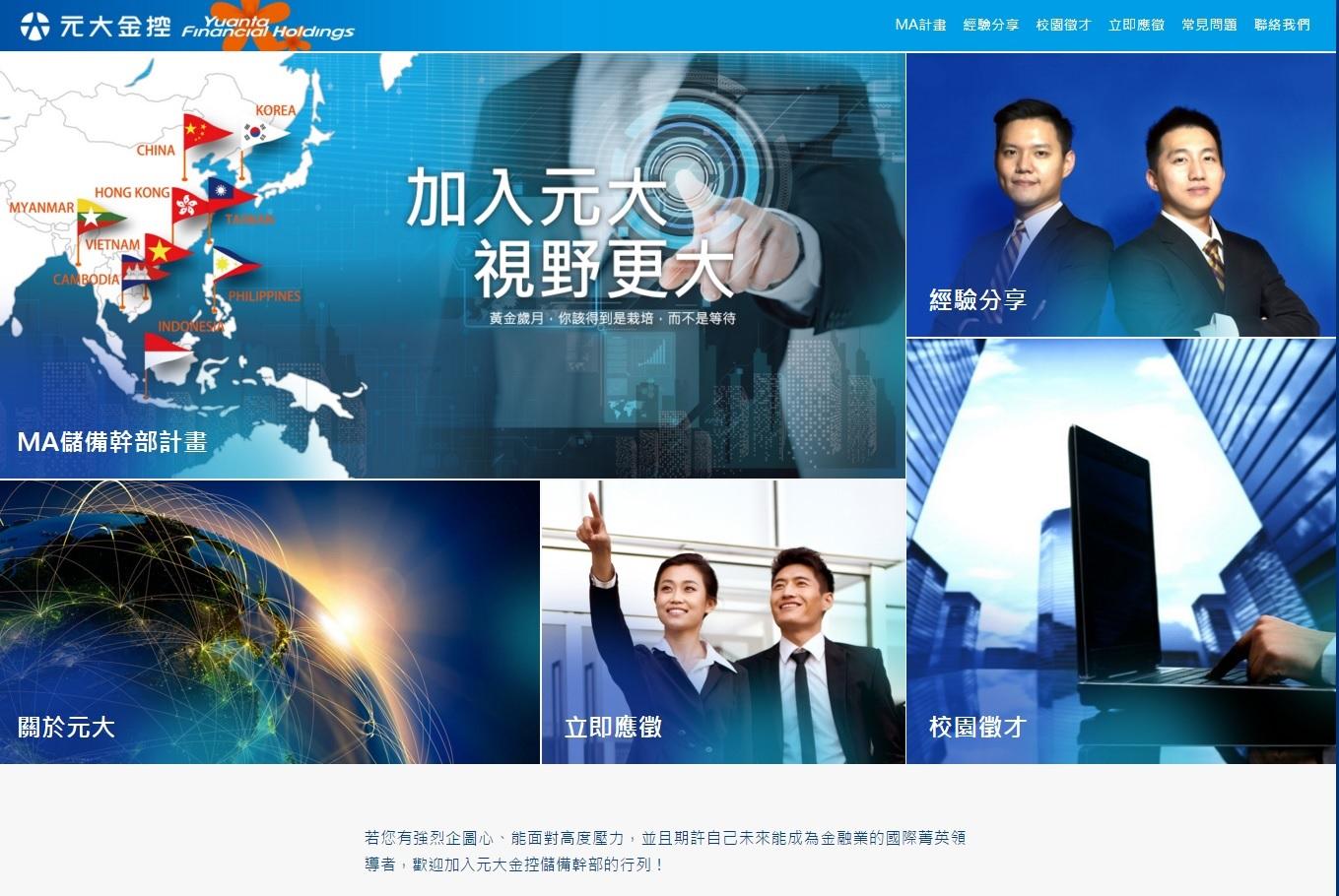群策_元大MA網站