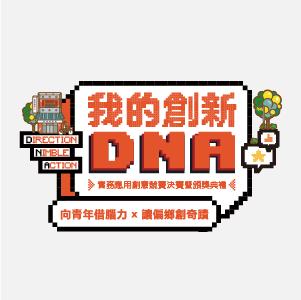 我的創新DNA青年競賽